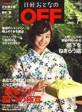 日経おとなの OFF (オフ) 2008年 07月号 [雑誌]