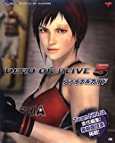 DEAD OR ALIVE 5 ファイナルガイド