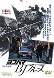 ヨコハマBJブルース DVD