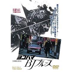 ���R�n�}BJ�u���[�X [DVD]