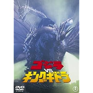 ゴジラvsキングギドラ [60周年記念版] [DVD]