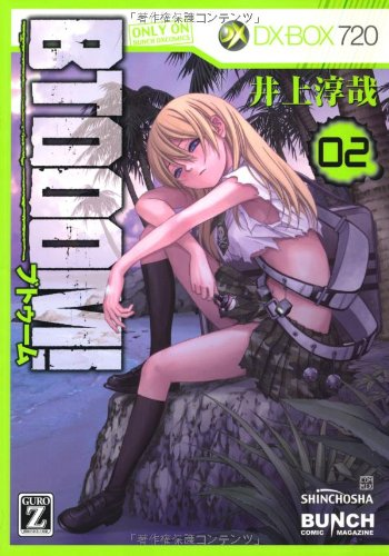 BTOOOM! 02 (BUNCH COMICS)