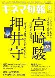キネマ旬報 2008年 8/1号 [雑誌]