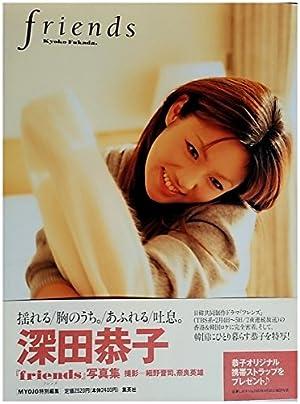 深田恭子「friends」写真集