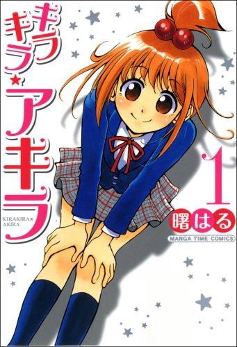 キラキラ☆アキラ 1 (まんがタイムコミックス)