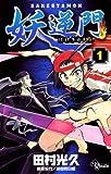 妖逆門(1) (少年サンデーコミックス)