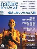 nature (ネイチャー) ダイジェスト 2013年 04月号 [雑誌]