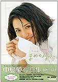 【Amazon.co.jp限定】中島愛写真集「まめぐるり」