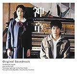 「神童」オリジナル・サウンドトラック