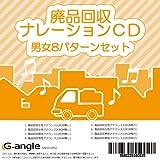廃品回収ナレーションCD男女8パターンセット
