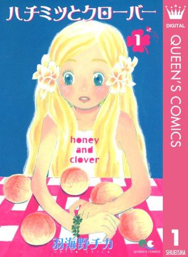 ハチミツとクローバー 1 (クイーンズコミックスDIGITAL)