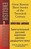 img - for Great Russian Short Stories of the Twentieth Century: A Dual-Language Book (Dover Dual Language Russian) book / textbook / text book