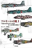 アルキームの風 Ⅰ (~仮想共和国アルキーム連邦 第二次大戦軍用機集~)