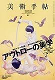 サムネイル:美術手帖、最新号(2009年9月号)