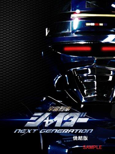 宇宙刑事シャイダー NEXT GENERATION 焼結版 [Blu-ray]