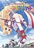 プリズム・ハート DVD版