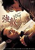 強敵 [DVD]