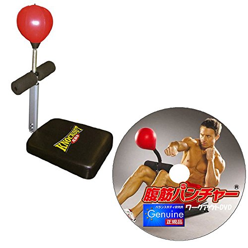 【正規品】 腹筋パンチャー ボールをパンチしてストレス解消しながら腹筋を鍛える オールインワンのシンプルマシン