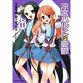 涼宮ハルヒの憂鬱 (11) (角川コミックス・エース 115-13)