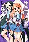 涼宮ハルヒの憂鬱 第11巻 2010年04月26日発売