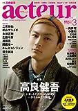 アクチュール 2011年 3月号 No.22