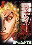 BALANCE 1巻—BLOODY PARTY (ヤングキングコミックス)