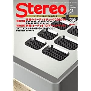 stereo (ステレオ) 2014年 02月号 [雑誌]