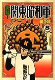 実録!関東昭和軍 5 (5) (モーニングKC)