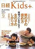 日経 Kids + (キッズプラス) 2008年 09月号 [雑誌]