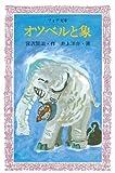 オツベルと象 (フォア文庫)