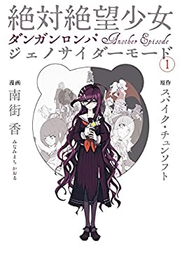 絶対絶望少女 ダンガンロンパ Another Episode ジェノサイダーモード (1) (電撃コミックスNEXT)