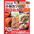 決定版 小林カツ代の毎日おかず (今日から使えるシリーズ cooking)