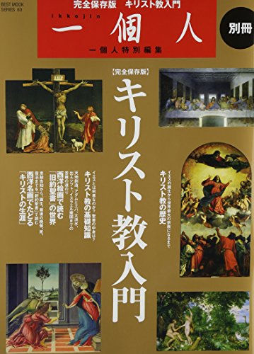 一個人別冊 キリスト教入門 (ベストムックシリーズ・60)