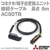三菱電機 AC50TB ケーブル (コネクタ端子台変換ユニット用) (5m) NN