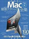 Mac最強テクニック全集 (100%ムックシリーズ)