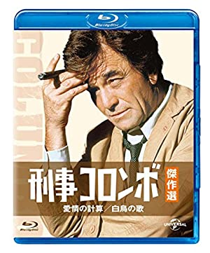 刑事コロンボ傑作選 愛情の計算/白鳥の歌 [Blu-ray]