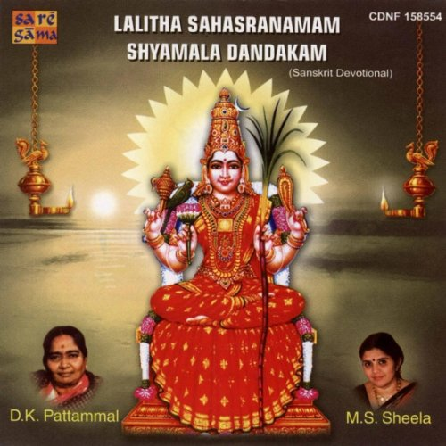 Lalitha Sahasranamam & Shyamla Dandakam by M.S.Sheela, D.K.Pattammal Devotional Album MP3 Songs