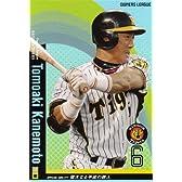 プロ野球カード【金本知憲】2010 オーナーズリーグ 01 スーパースター (SUPER STAR)