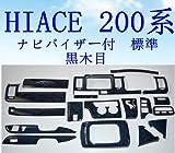ハイエース200系 インテリアパネル標準(黒木目)