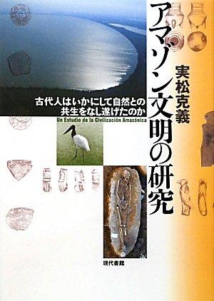アマゾン文明の研究―古代人はいかにして自然との共生をなし遂げたのか