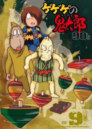 ゲゲゲの鬼太郎 90's9 [DVD]