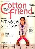 Cotton friend (コットンフレンド) 2008年 09月号 [雑誌]