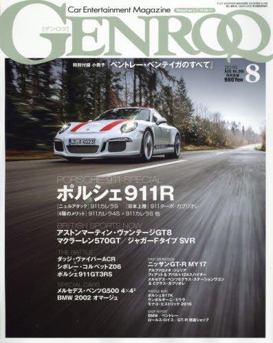 GENROQ(ゲンロク) 2016年 08 月号 [雑誌]