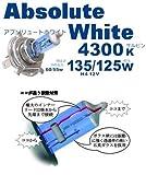アブソリュート(Absolute) 高効率ハロゲンバルブ 〈ホワイト〉 H4 60/55W 4300K HB43H4