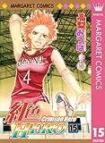 紅色HERO 15 (マーガレットコミックスDIGITAL)