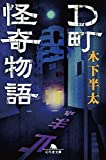 D町怪奇物語 (幻冬舎文庫)