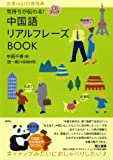 気持ちが伝わる! 中国語リアルフレーズBOOK (CD付) (リアルフレーズBOOKシリーズ)