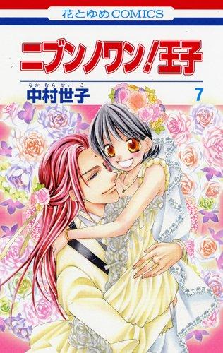 ニブンノワン!王子 7 (花とゆめCOMICS)