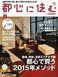 都心に住む by SUUMO (バイ スーモ) 2015年 2月号