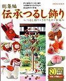 総集編伝承つるし飾り―つるし飾り・さがりもの・傘福 (HINODE MOOK 99)